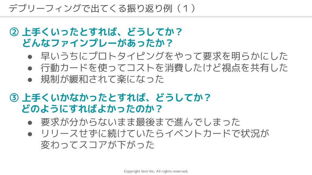 Copyright levii Inc. All rights reserved. デブリーフ...