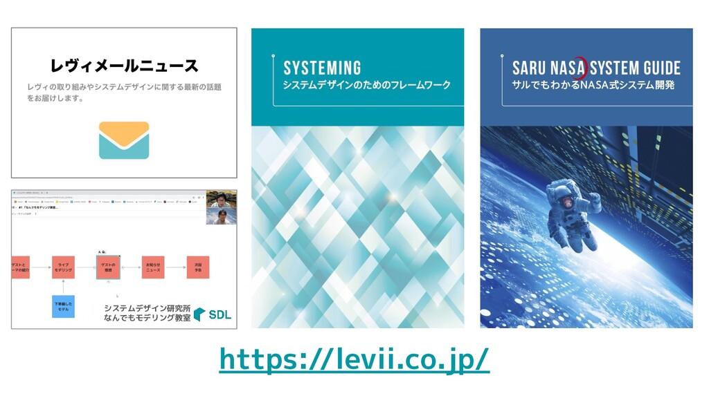 https://levii.co.jp/ システムデザイン研究所 なんでもモデリング教室