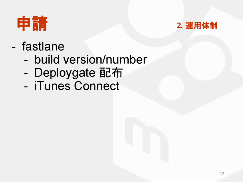 - fastlane - build version/number - Deploygate ...