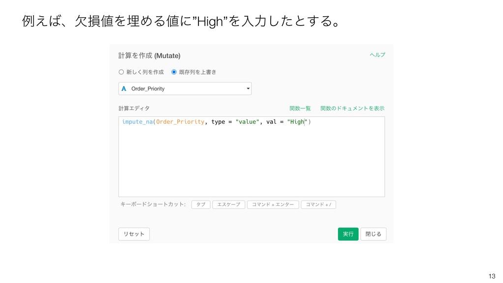 """13 ྫ͑ɺܽଛΛຒΊΔʹ""""High""""Λೖྗͨ͠ͱ͢Δɻ"""