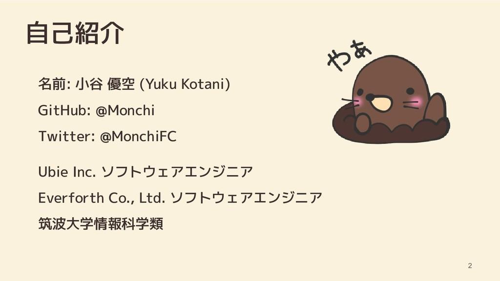 自己紹介 名前: 小谷 優空 (Yuku Kotani) GitHub: @Monchi Tw...