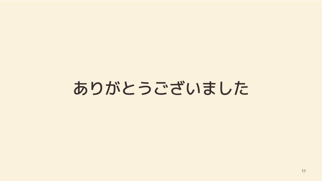 ありがとうございました 11