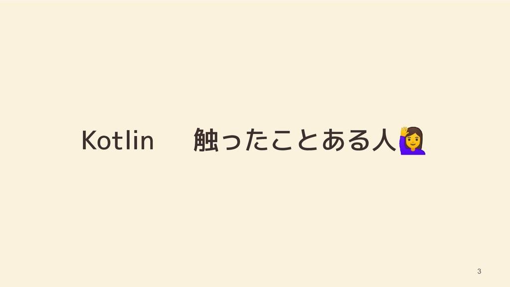 Kotlin/JS触ったことある人 3