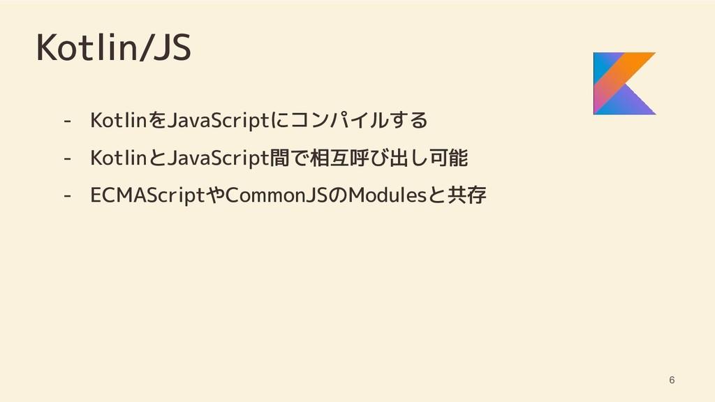 Kotlin/JS - KotlinをJavaScriptにコンパイルする - Kotlinと...