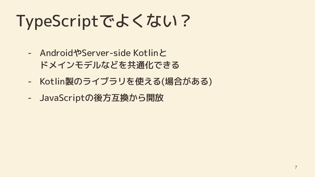 TypeScriptでよくない? - AndroidやServer-side Kotlinと ...