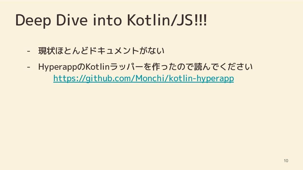 Deep Dive into Kotlin/JS!!! - 現状ほとんどドキュメントがない -...