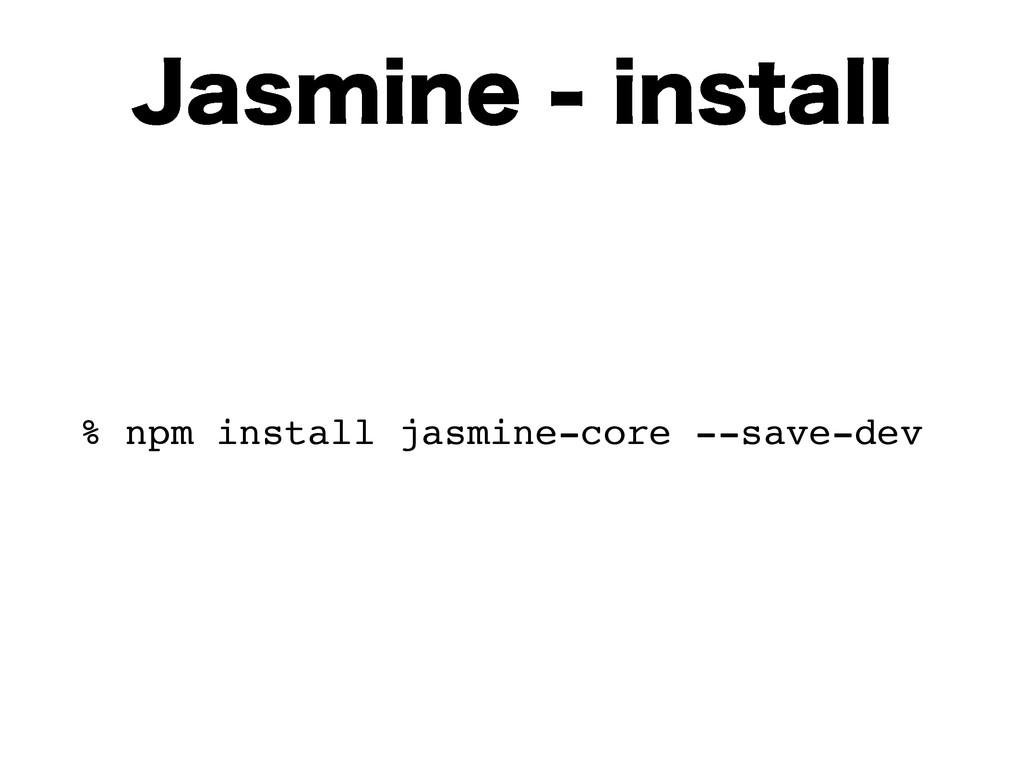 +BTNJOFJOTUBMM % npm install jasmine-core --...