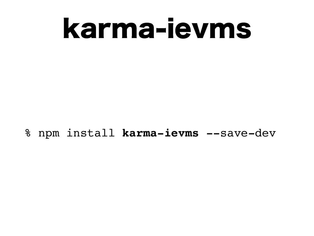 LBSNBJFWNT % npm install karma-ievms --save-dev