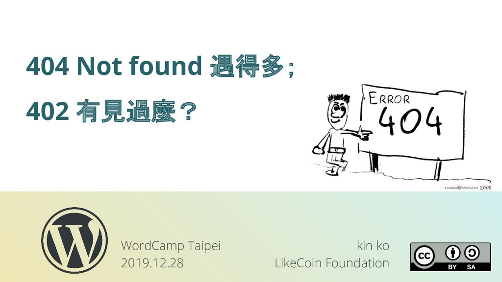 kin ko LikeCoin Foundation 404 Not found 遇得多; 4...
