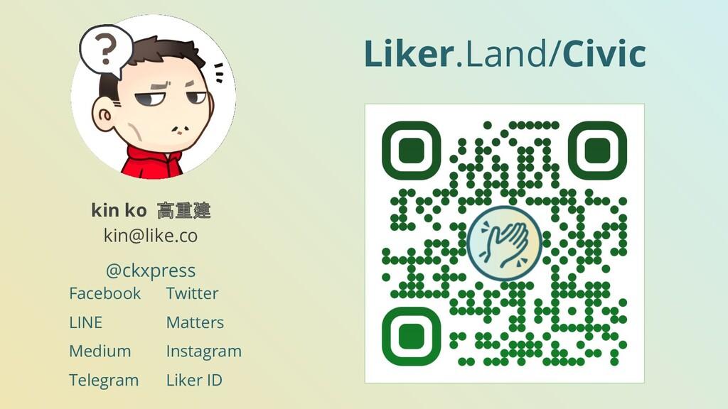 Liker.Land/Civic kin ko 高重建 kin@like.co @ckxpre...