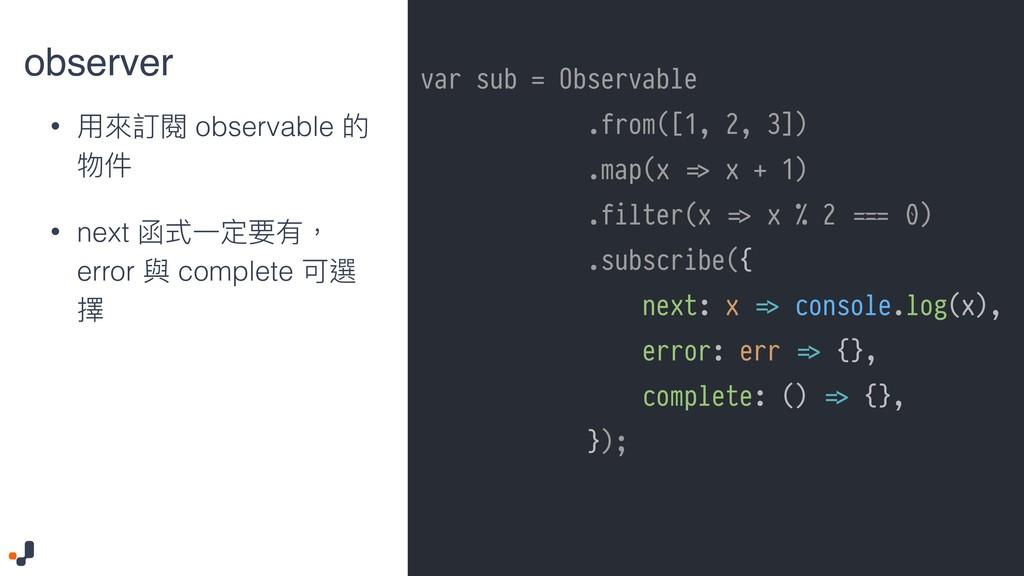 observer • አ㬵懪褂 observable ጱ ᇔկ • next 獢ୗӞਧᥝ磪牧...