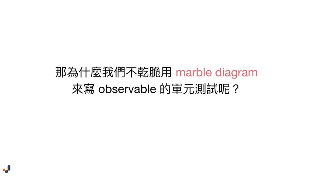ᮎ傶Ջ讕౯㮉犋Ԧ脀አ marble diagram  㬵䌃 observable ጱ㻌ز介手...