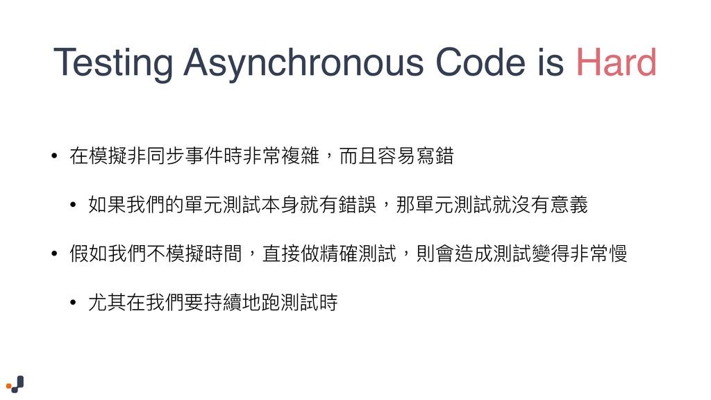 Testing Asynchronous Code is Hard • ࣁ秇硈覍ݶྍԪկ碻覍ଉ...