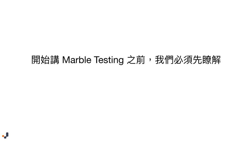 樄ত拻 Marble Testing ԏ獮牧౯㮉殾ض啻薹