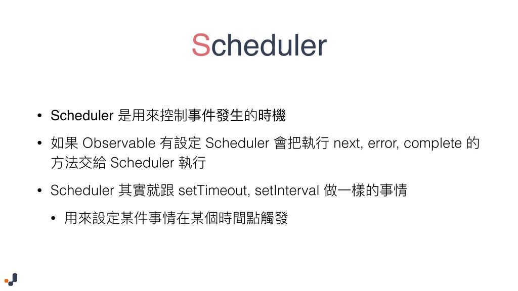 Scheduler • Scheduler ฎአ㬵矒ګԪկ咳ኞጱ碻秚 • ইຎ Observa...