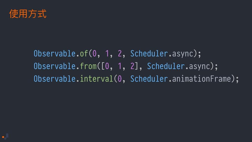 Observable.of(0, 1, 2, Scheduler.async); Observ...