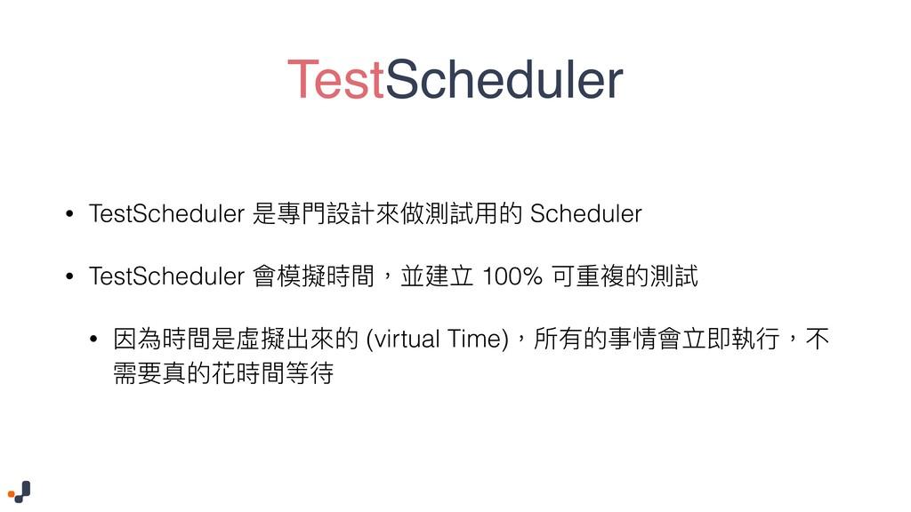 TestScheduler • TestScheduler ฎ䌕槹戔懯㬵狶介手አጱ Sched...