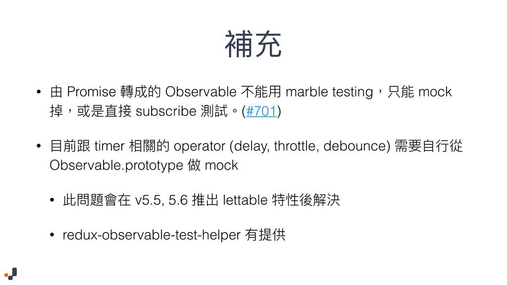 愆獅 • ኧ Promise 旉౮ጱ Observable 犋胼አ marble testin...