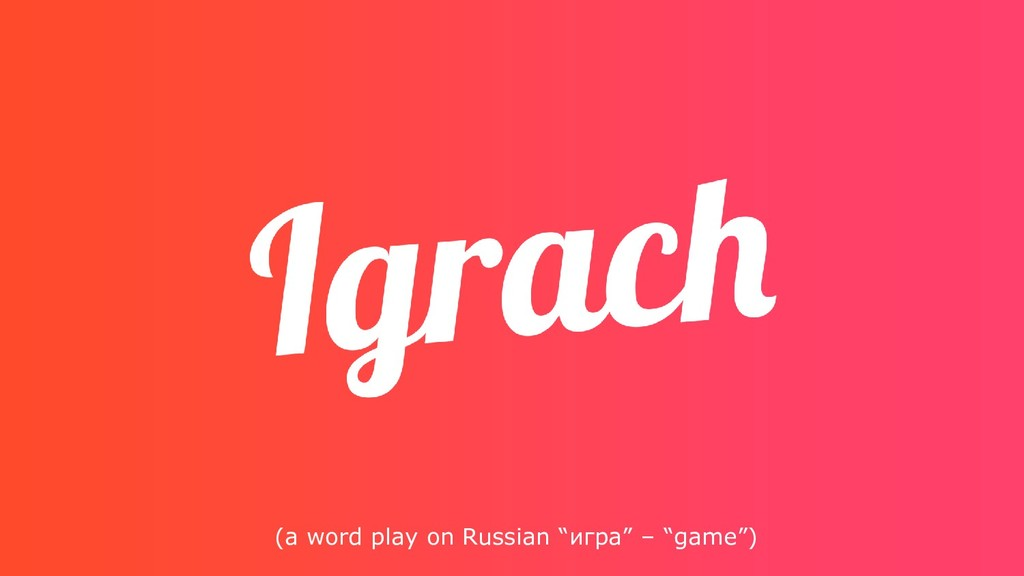 """(a word play on Russian """"игра"""" – """"game"""")"""