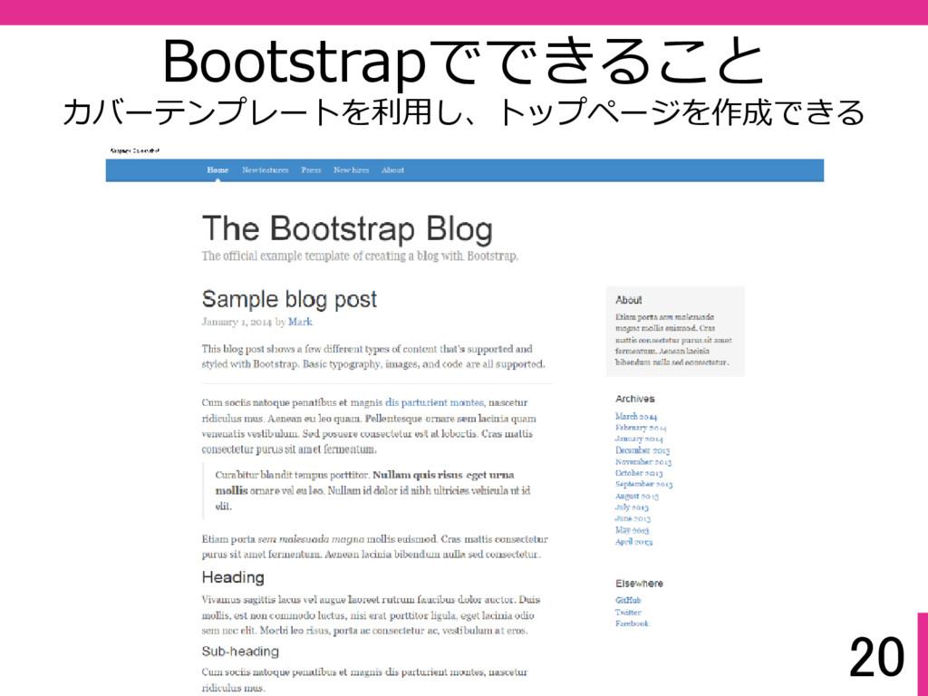 20 Bootstrapでできること カバーテンプレートを利⽤し、トップページを作成できる