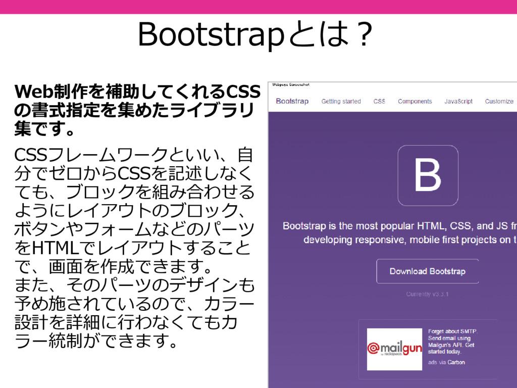3 Bootstrapとは? Web制作を補助してくれるCSS の書式指定を集めたライブラリ ...