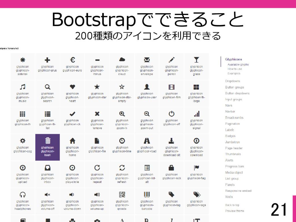 21 Bootstrapでできること 200種類のアイコンを利⽤できる