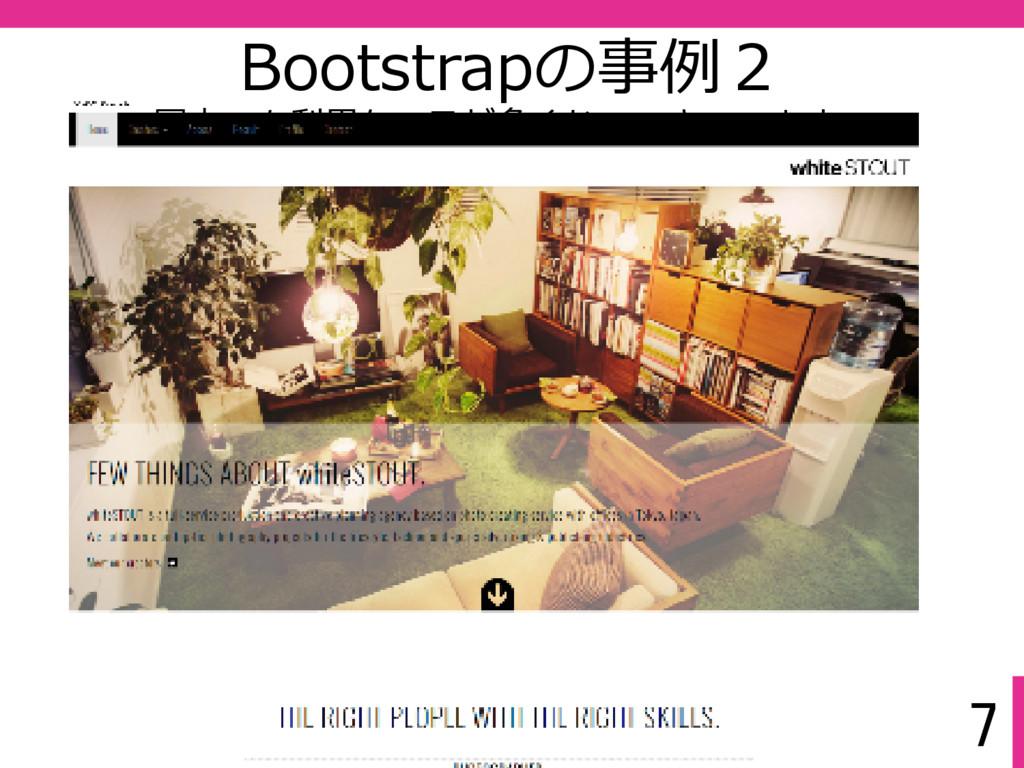 7 Bootstrapの事例2 国内でも利⽤ケースが多くなってきています。
