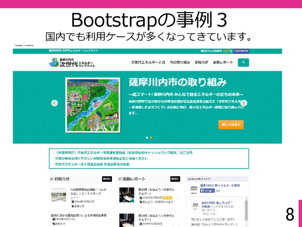 8 Bootstrapの事例3 国内でも利⽤ケースが多くなってきています。