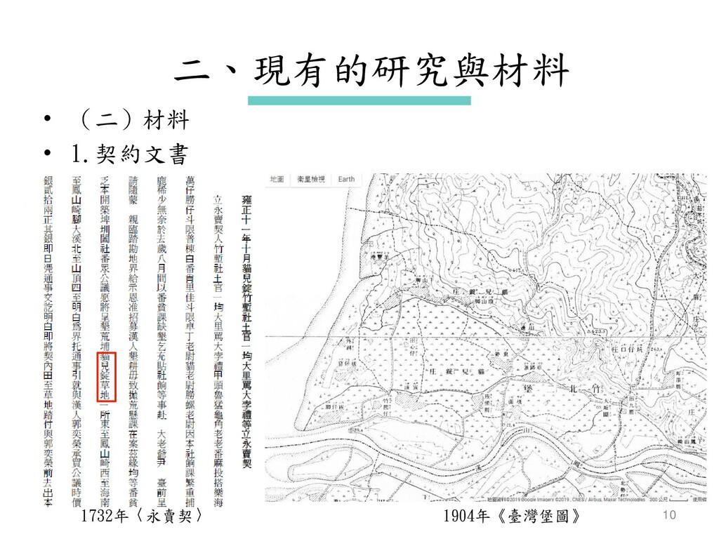 二、現有的研究與材料 • (二)材料 • 1.契約文書 10 1904年《臺灣堡圖》 1732...