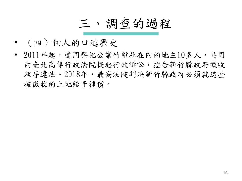 三、調查的過程 • (四)佃人的口述歷史 • 2011年起,連同祭祀公業竹塹社在內的地主10多...