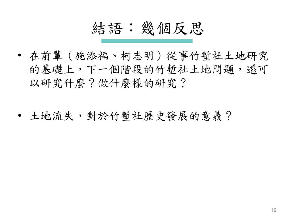 • 在前輩(施添福、柯志明)從事竹塹社土地研究 的基礎上,下一個階段的竹塹社土地問題,還可 以...