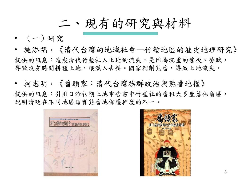 二、現有的研究與材料 • (一)研究 • 施添福,《清代台灣的地域社會—竹塹地區的歷史地理研究...