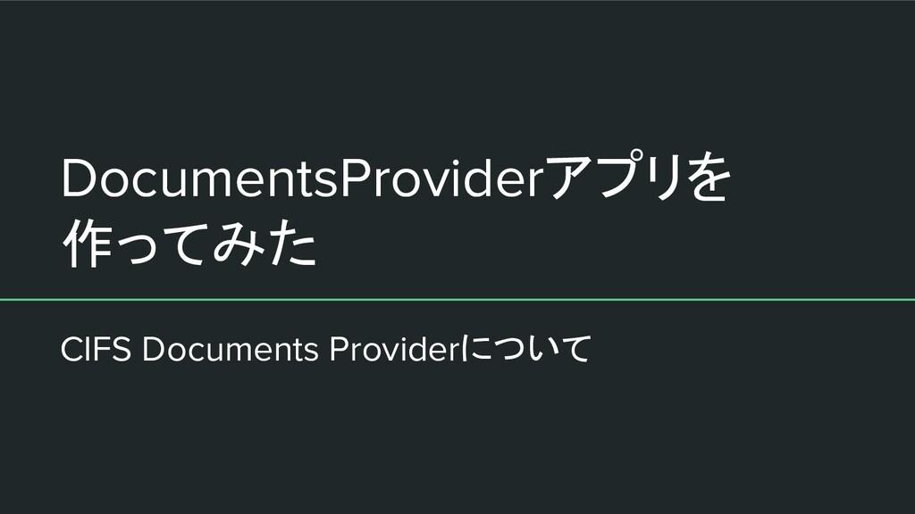 DocumentsProviderアプリを 作ってみた CIFS Documents Prov...