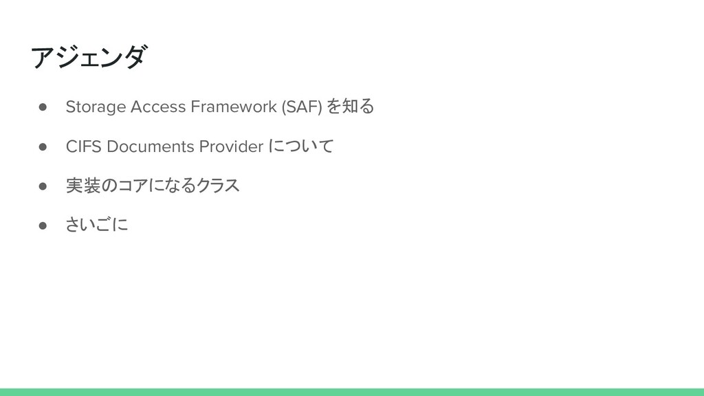 アジェンダ ● Storage Access Framework (SAF) を知る ● CI...