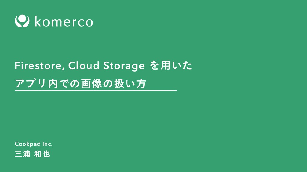 Cookpad Inc. Firestore, Cloud StorageΛ༻͍ͨ ΞϓϦ...