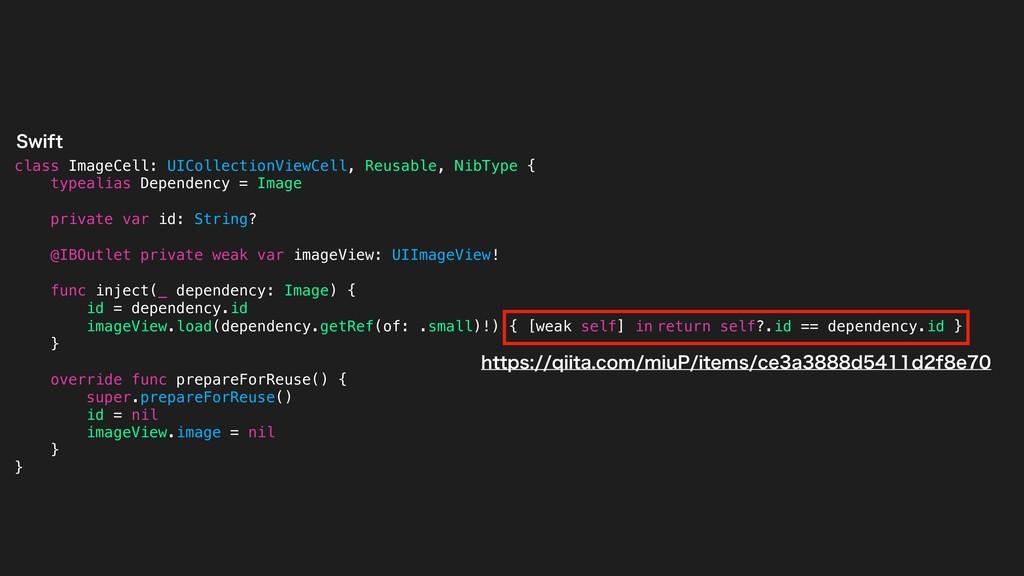 class ImageCell: UICollectionViewCell, Reusable...