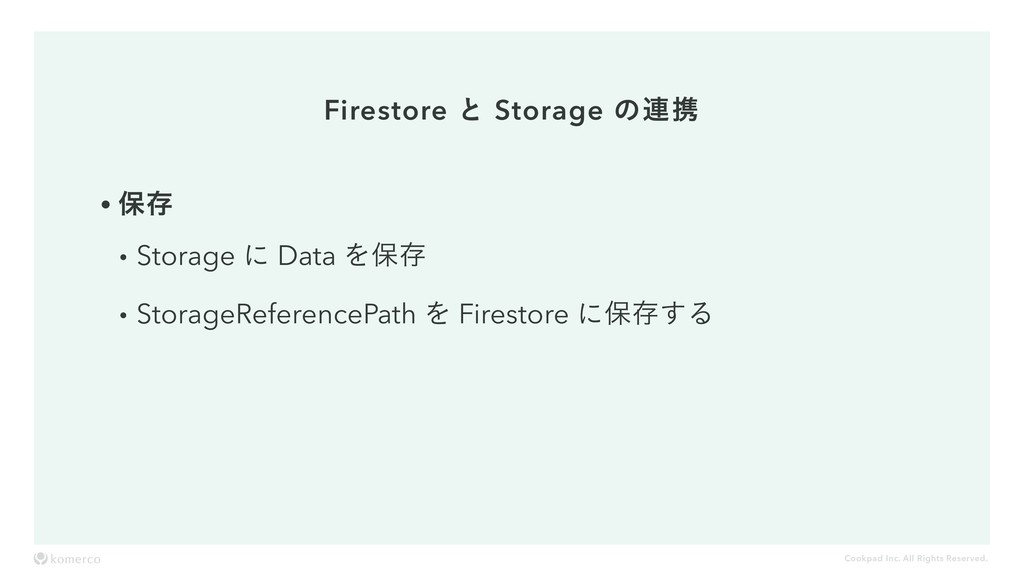 Cookpad Inc. All Rights Reserved. Firestore ͱ S...