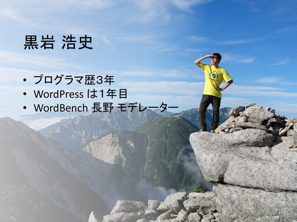 黒岩 浩史 • プログラマ歴3年 • WordPress は1年目 • WordBench 長...