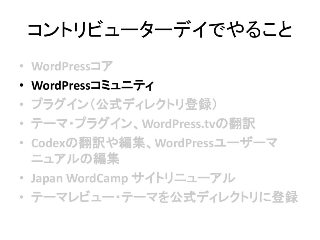 コントリビューターデイでやること • WordPressコア • WordPressコミュニテ...
