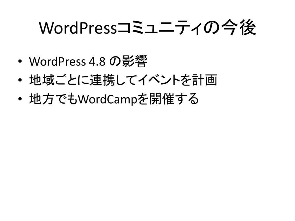 WordPressコミュニティの今後 • WordPress 4.8 の影響 • 地域ごとに連...