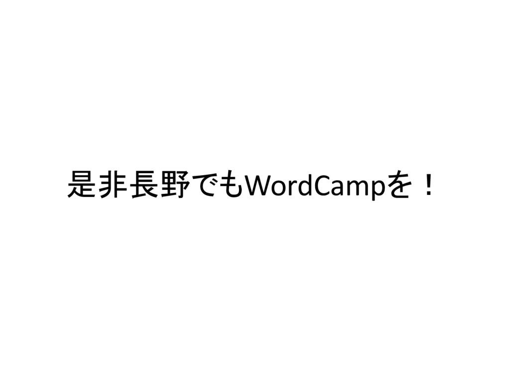 是非長野でもWordCampを!