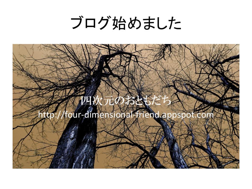 ブログ始めました 四次元のおともだち http://four-dimensional-frie...