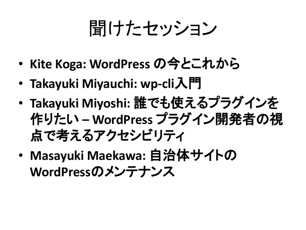 聞けたセッション • Kite Koga: WordPress の今とこれから • Takay...