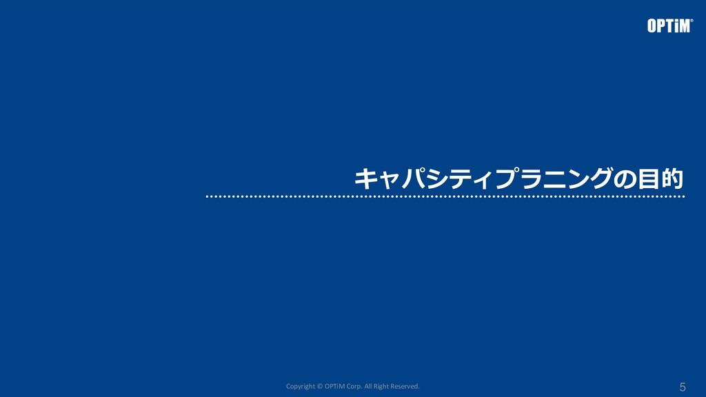Copyright © OPTiM Corp. All Right Reserved. 5 キ...