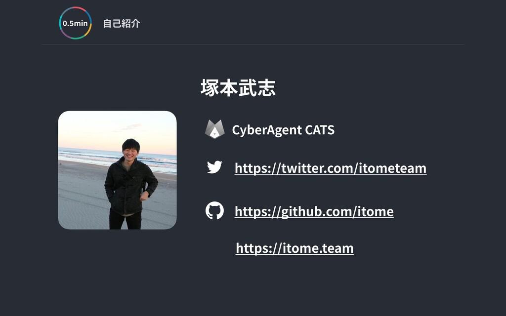 ⾃⼰紹介 https://twitter.com/itometeam https://gith...