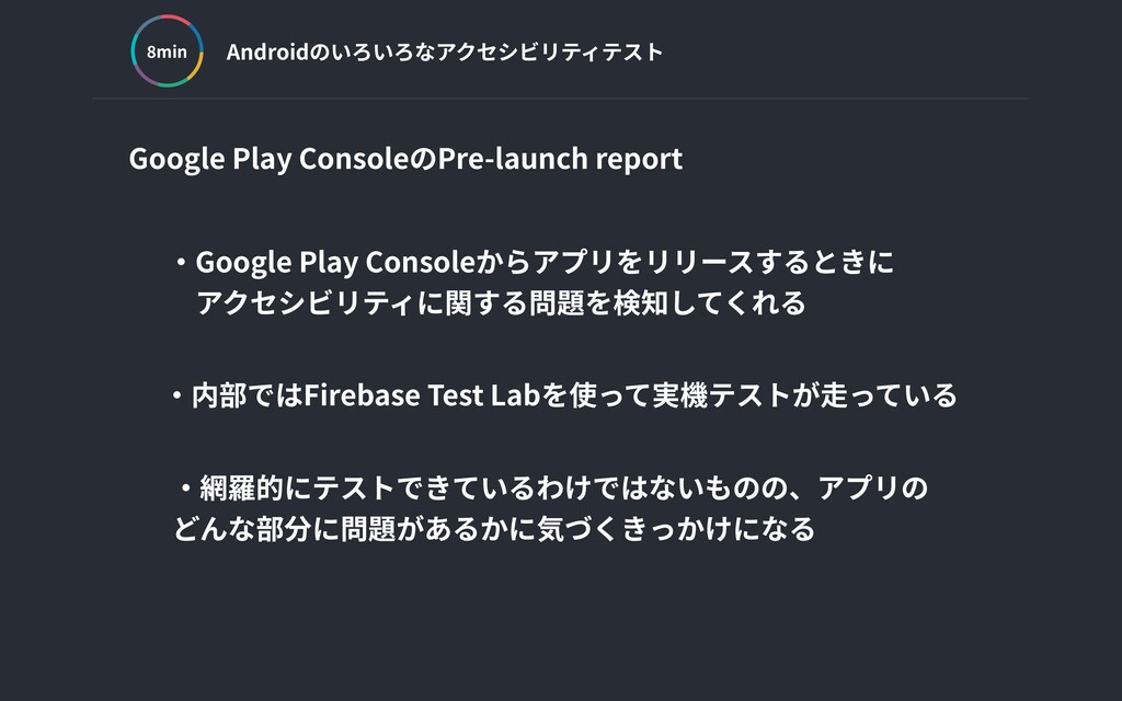Google Play ConsoleのPre-launch report ‧内部ではFire...