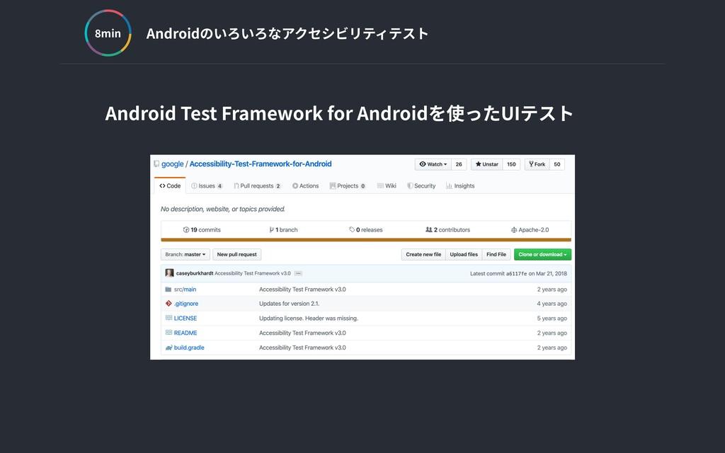 Android Test Framework for Androidを使ったUIテスト And...
