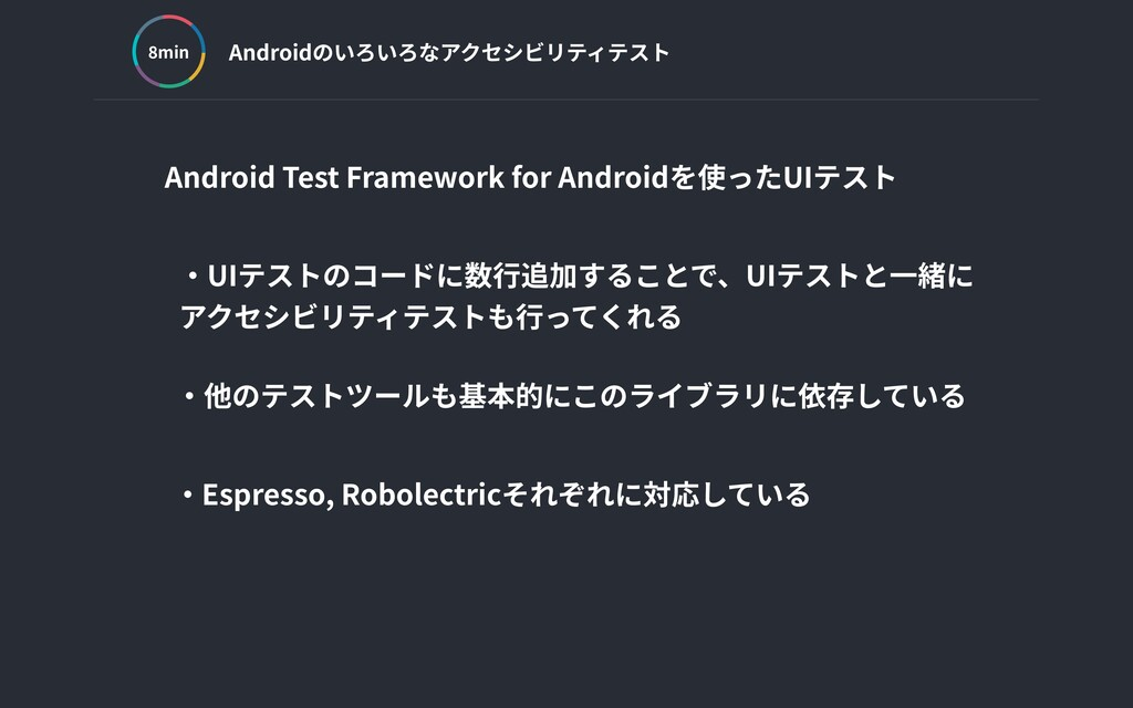 Android Test Framework for Androidを使ったUIテスト ‧他の...
