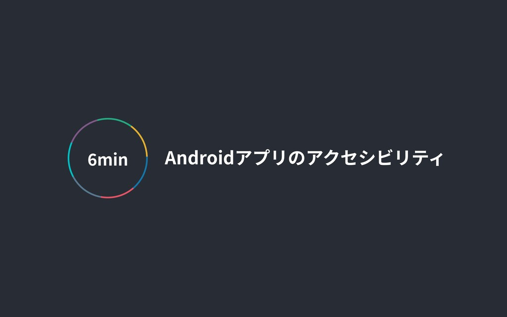 Androidアプリのアクセシビリティ min