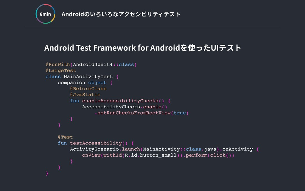 @RunWith(AndroidJUnit4::class) @LargeTest class...